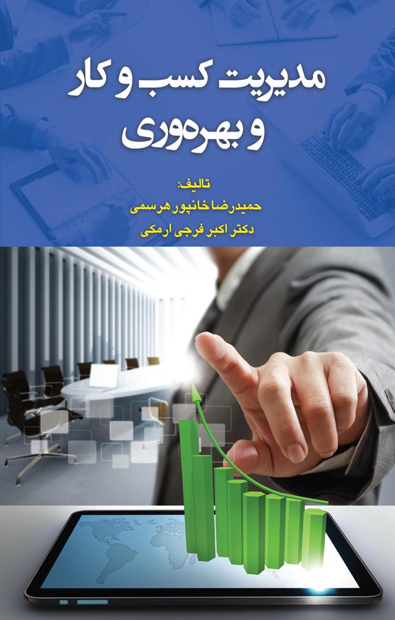کتاب مدیریت کسب و کار و بهرهوری