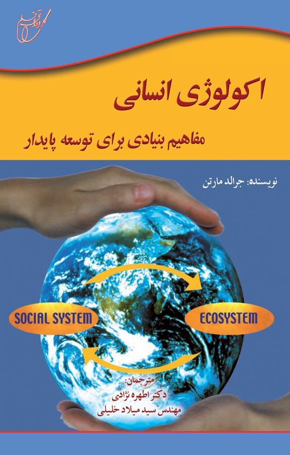 کتاب اکولوژی انسانی