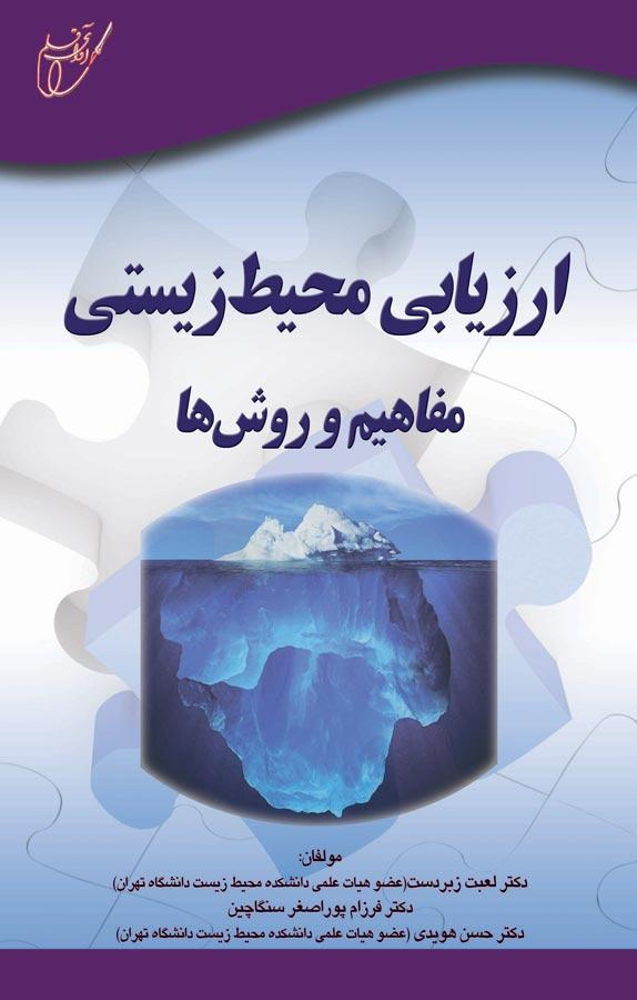 کتاب ارزیابی محیط زیستی