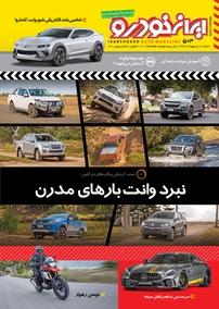 مجله هفتهنامه ایرانخودرو - شماره ۵۰۳