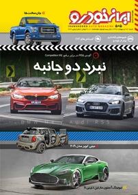 مجله هفتهنامه ایرانخودرو - شماره ۵۰۵