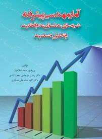 کتاب آمار مهندسی پیشرفته