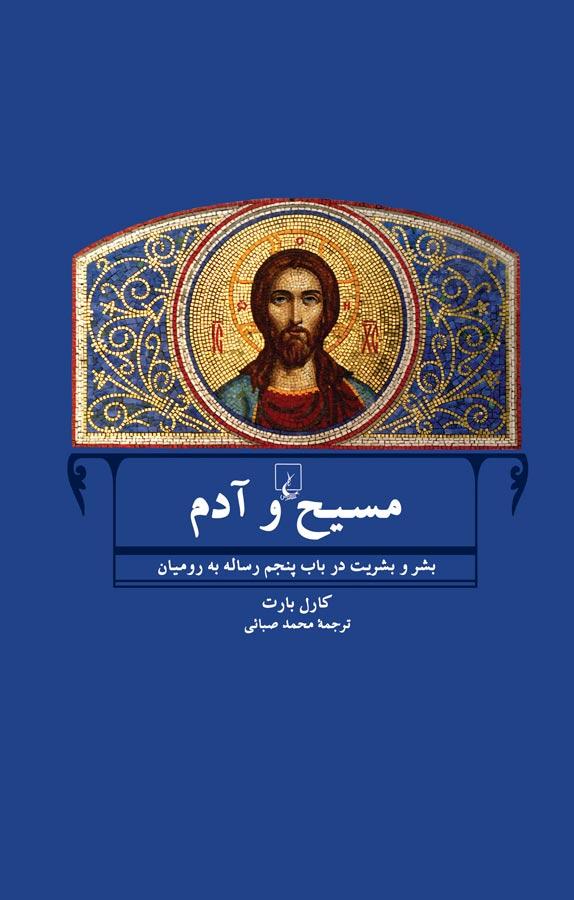 مسیح وآدم: بشر و بشریت در باب پنجم رساله به رومیان