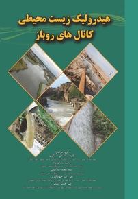 هیدرولیک زیست محیطی کانالهای روباز (نسخه PDF)