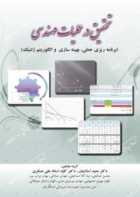 کتاب بهینهسازی و تحقیق در عملیات مهندسی