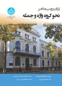 زبان روسی معاصر: نحو گروهواژه و جمله (نسخه PDF)