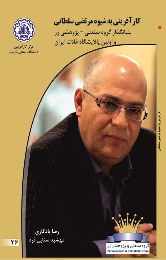 کارآفرینی به شیوه مرتضی سلطانی: بنیانگذار گروه صنعتی - پژوهشی زر و اولین پالایشگاه غلات ایران