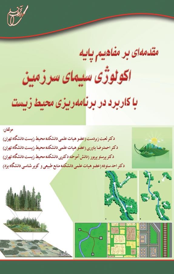 کتاب مقدمهای بر مفاهیم پایه اکولوژی سیمای سرزمین با کاربرد در برنامهریزی محیط زیست