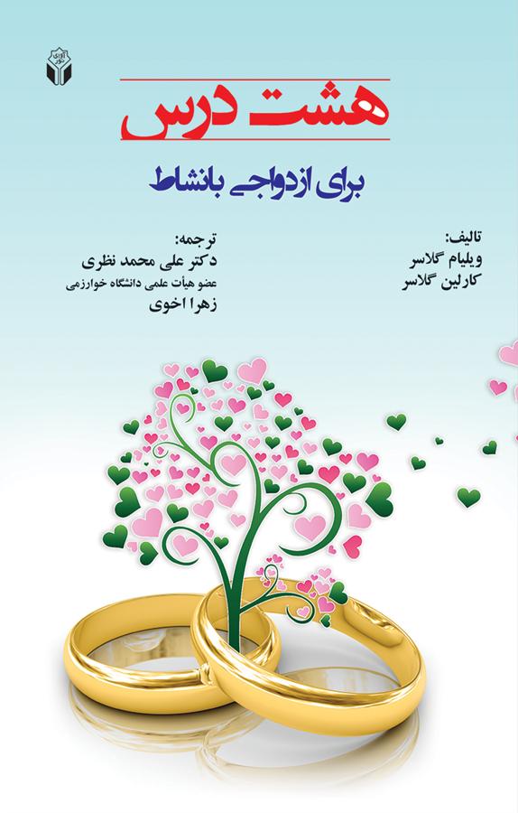 کتاب هشت درس برای ازدواجی بانشاط
