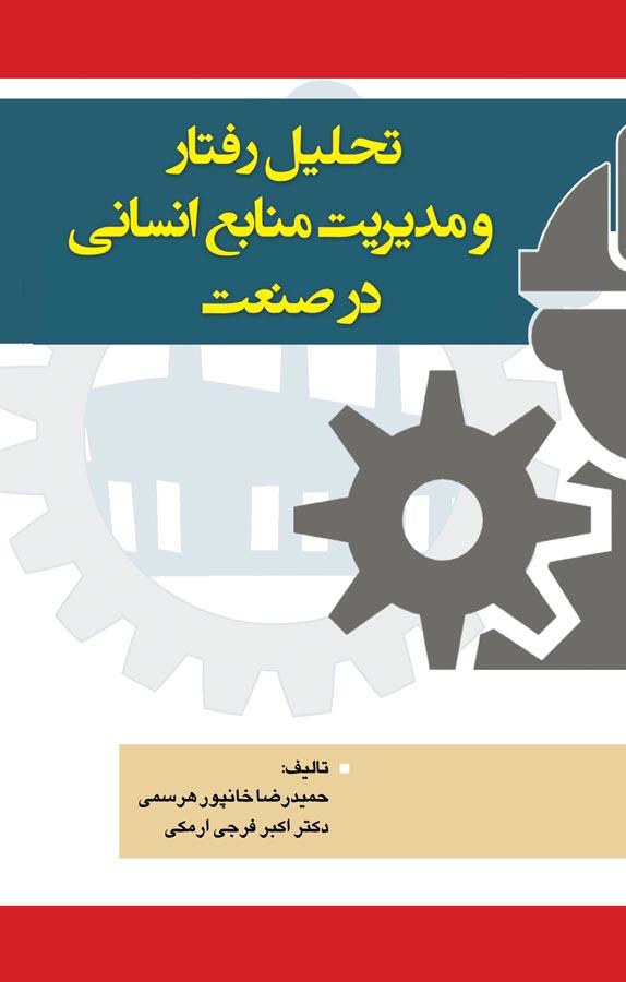 کتاب تحلیل رفتار و مدیریت منابع انسانی در صنعت