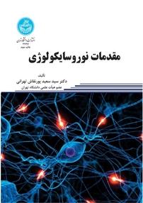 کتاب مدیریت نوروسایکولوژی