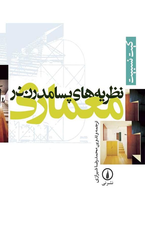 کتاب نظریههای پسامدرن در معماری