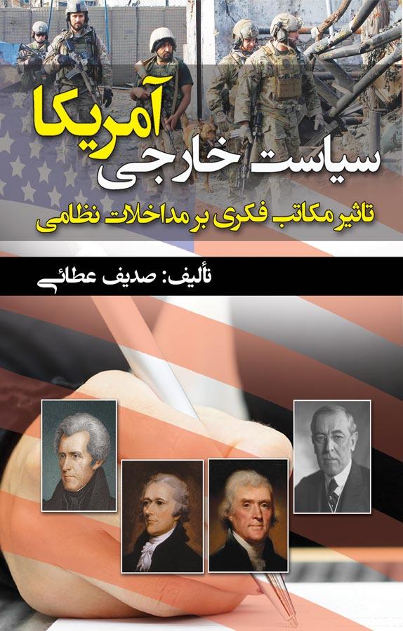 کتاب سیاست خارجی آمریکا