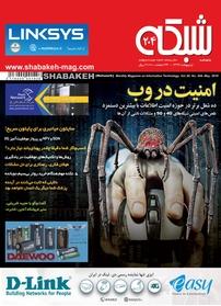 مجله ماهنامه اجتماعی، فرهنگی شبکه شماره ۲۰۴