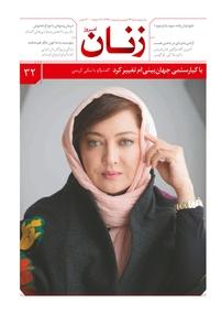 مجله ماهنامه زنان امروز شماره ۳۲
