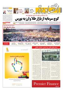 مجله هفتهنامه اقتصاد برتر شماره ۲۸۴