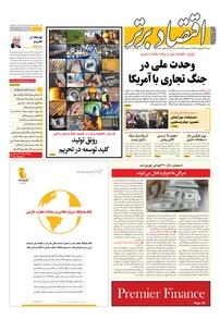 مجله هفتهنامه اقتصاد برتر شماره ۲۸۵