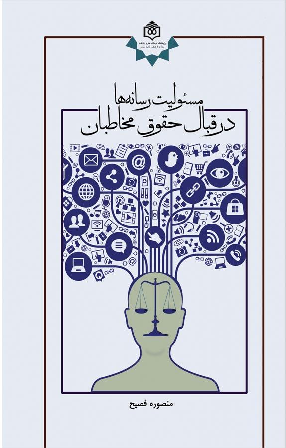 کتاب مسئولیت رسانهها در قبال حقوق مخاطبان