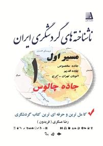 کتاب ناشناختههای گردشگری ایران
