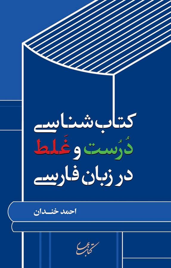 کتابشناسی درست و غلط در زبان فارسی