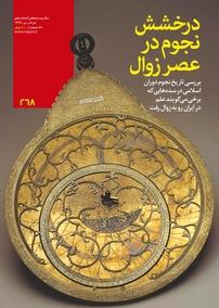 مجله ماهنامه نجوم – شماره ۲۶۸