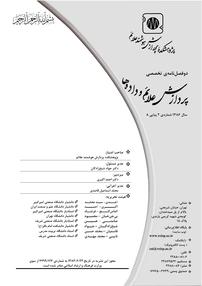 مجله فصلنامه پردازش علائم و دادهها - شماره ۸  (نسخه PDF)