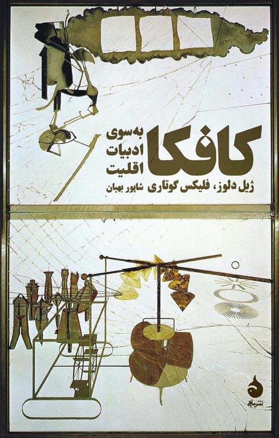 کتاب کافکا