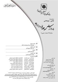 مجله فصلنامه پردازش علائم و دادهها - شماره ۱۱  (نسخه PDF)