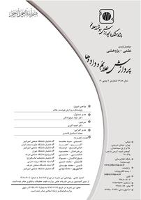 مجله فصلنامه پردازش علائم و دادهها - شماره ۱۲  (نسخه PDF)
