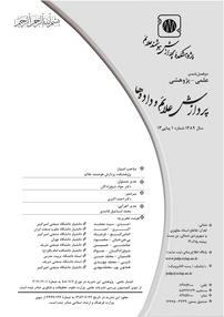 مجله فصلنامه پردازش علائم و دادهها - شماره ۱۳  (نسخه PDF)