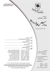 مجله فصلنامه پردازش علائم و دادهها - شماره ۱۵  (نسخه PDF)