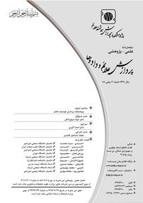 مجله فصلنامه پردازش علائم و دادهها - شماره ۱۸  (نسخه PDF)