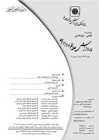 مجله فصلنامه پردازش علائم و دادهها - شماره ۱۹  (نسخه PDF)