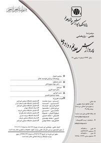 مجله فصلنامه پردازش علائم و دادهها - شماره ۲۱  (نسخه PDF)