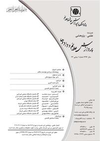 مجله فصلنامه پردازش علائم و دادهها - شماره ۲۳  (نسخه PDF)