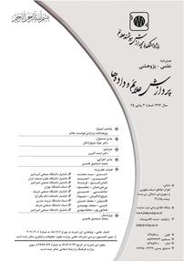 مجله فصلنامه پردازش علائم و دادهها - شماره ۲۵  (نسخه PDF)