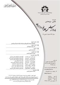 مجله فصلنامه پردازش علائم و دادهها - شماره ۲۶  (نسخه PDF)