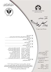 مجله فصلنامه پردازش علائم و دادهها - شماره ۲۷  (نسخه PDF)