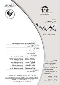 مجله فصلنامه پردازش علائم و دادهها - شماره ۲۸  (نسخه PDF)