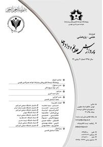 مجله فصلنامه پردازش علائم و دادهها - شماره ۲۹  (نسخه PDF)