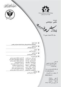 مجله فصلنامه پردازش علائم و دادهها - شماره ۳۱  (نسخه PDF)