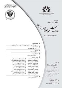 مجله فصلنامه پردازش علائم و دادهها - شماره ۳۳  (نسخه PDF)