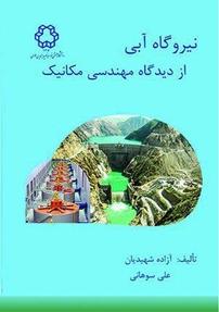 کتاب نیروگاه آبی از دیدگاه مهندسی مکانیک