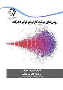 کتاب روشهای مونت کارلو در ترابرد ذرات