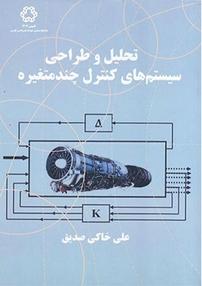 کتاب تحلیل و طراحی سیستمهای کنترل چند متغیره