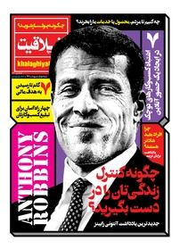 مجله پنجره خلاقیت شماره ۱۳۱