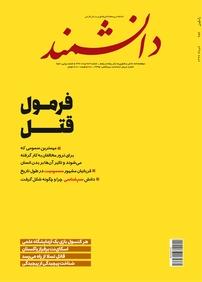 مجله ماهنامه دانشمند- شماره ۶۵۶