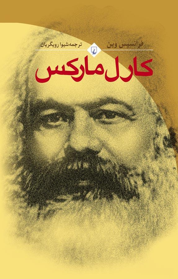 کتاب کارل مارکس