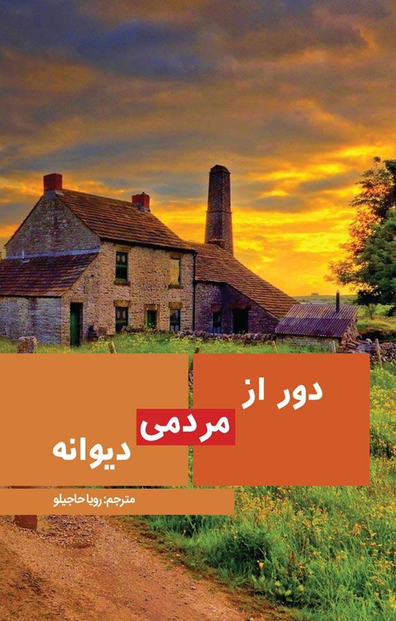 کتاب دور از مردمی دیوانه
