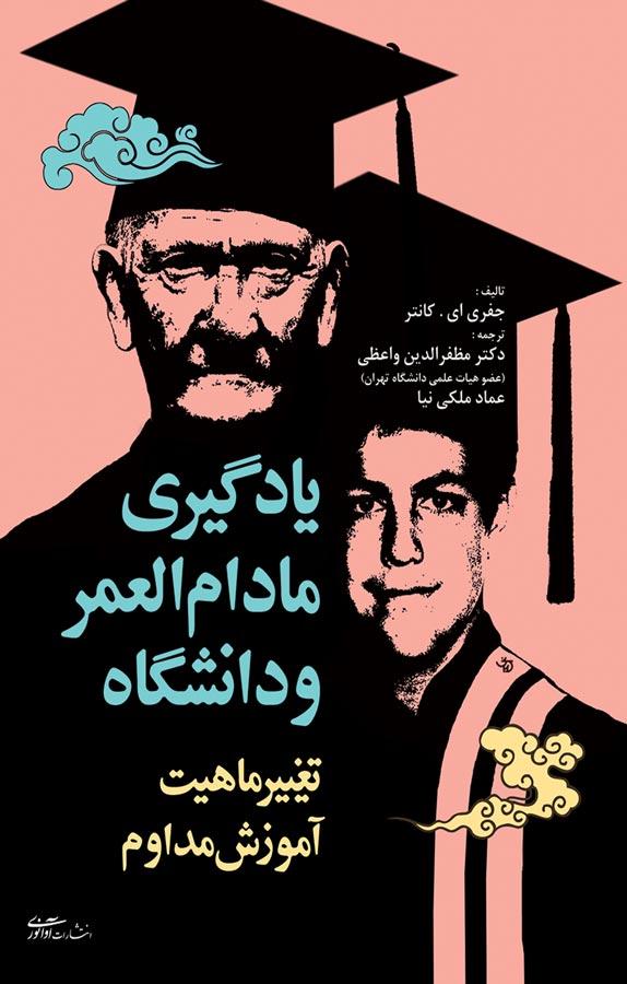 کتاب یادگیری مادامالعمر و دانشگاه